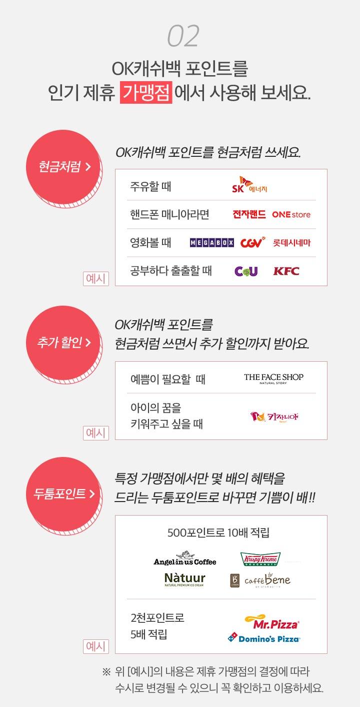 02. OK캐쉬백 포인트를 인기 제휴 가맹점에서 사용해 보세요.