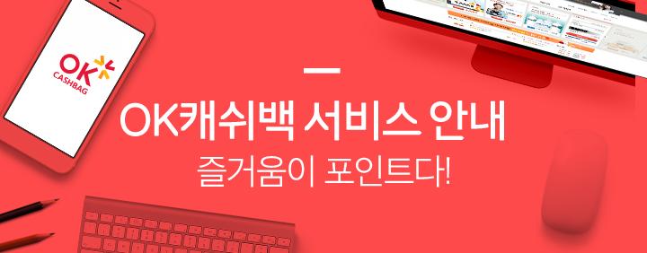 OK캐쉬백 서비스 안내 즐거움이 포인트다!